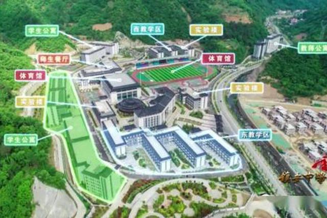 陕西镇安中学问题整改完成 9月1日正常开学