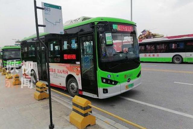 西安143路公交线开通 由金泘沱始发至电视塔