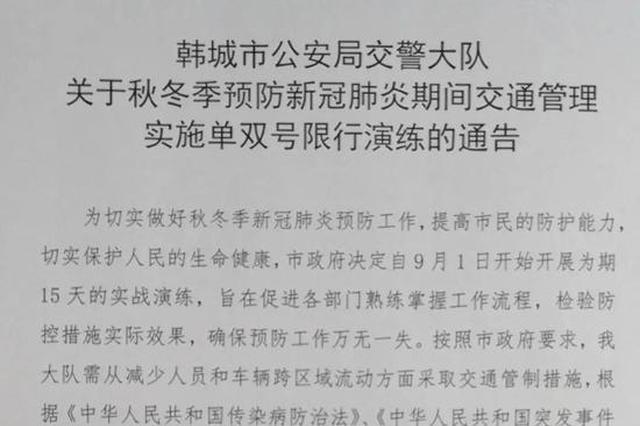 即日起韩城市实施单双号限行 限行时间至9月15日