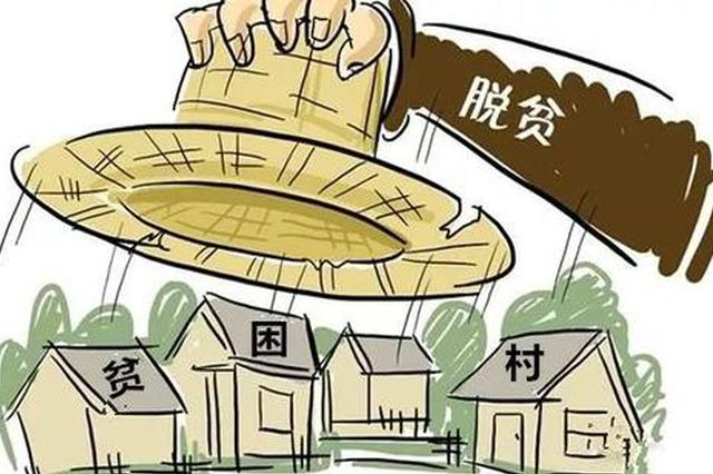 宁强107个贫困村全部退出 全县累计减贫80775人