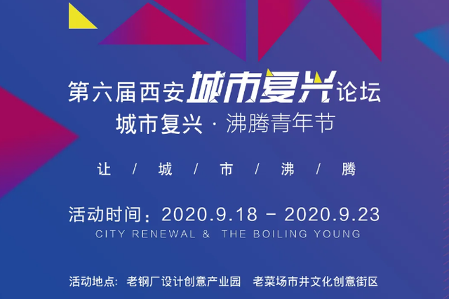与城市一起沸腾|第六届西安城市复兴论坛即将启幕