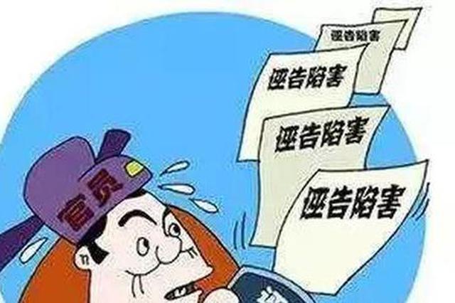 西安出台办法,严查故意诬告陷害违纪违法行为