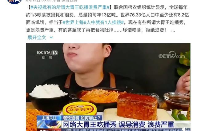 """吃播是真吃还是假吃?西安一女主播揭秘""""大胃王""""潜规则"""