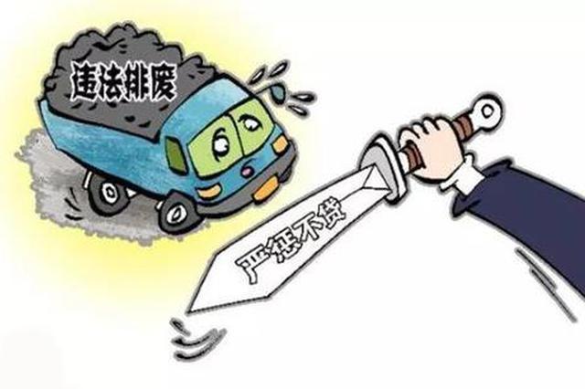 陕西开展严厉打击危险废物环境违法犯罪行为专项行动