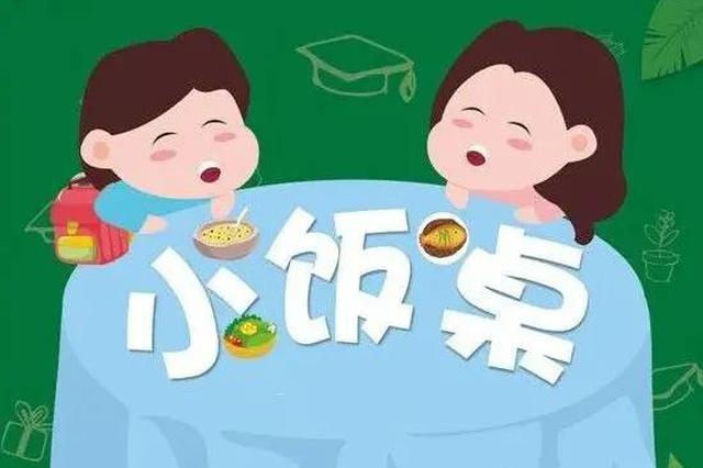 """西安公布4699家合格""""小饭桌""""名单"""