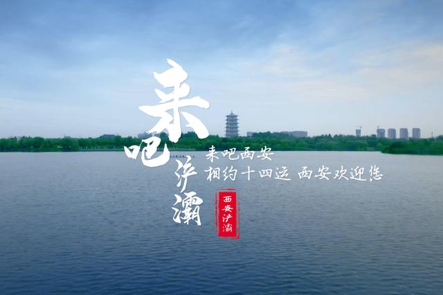 西安浐灞生态区推出迎十四运主题歌曲《来吧 浐灞》