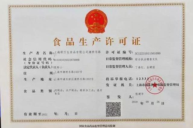 威尼斯人电子游戏发出首张承诺制食品生产许可证 短短几分钟就办好证了