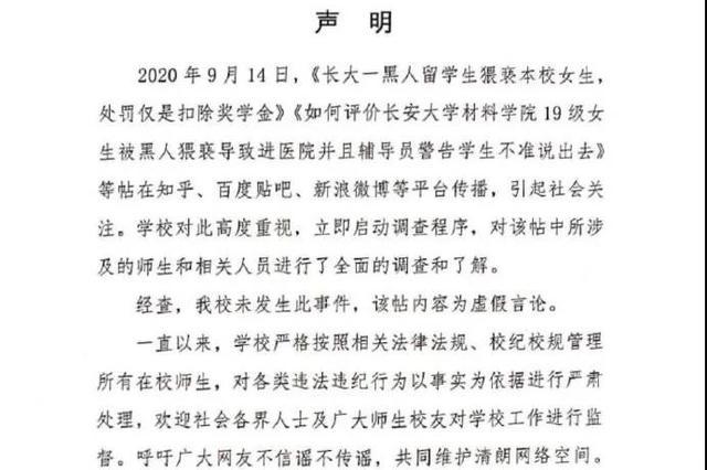 长安大学回应女生遭留学生猥亵:网传为虚假内容