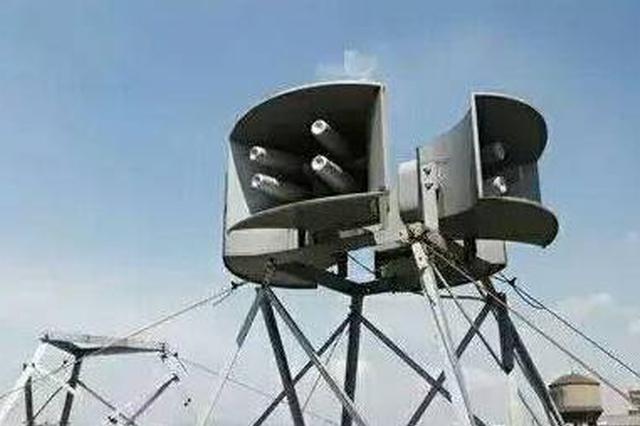 市民请注意!威尼斯人电子游戏今日上午10点将试鸣防空警报