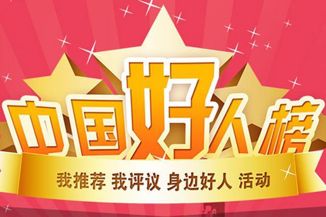 """陕西19人荣登2月至7月中央文明办""""中国好人榜"""""""