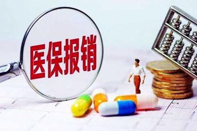 渭南调查医保局拖欠民营医院医保报销款5000万:已全部兑付