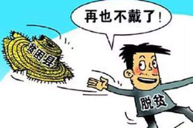 汉中10个贫困县区全部摘帽 贫困发生率降至0.9%
