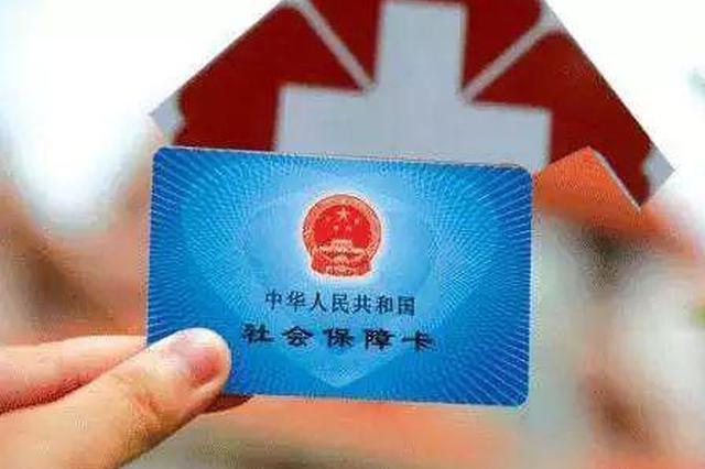 2021年陕西城乡居民基本医保参保缴费最全解读来喽