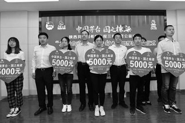 陕西希望工程16年帮76961名贫困学子圆大学梦