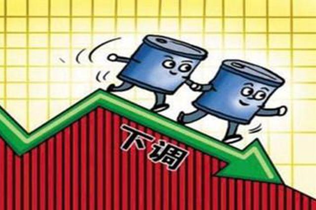 陕西省汽柴油价格下调 92号汽油每升降0.25元