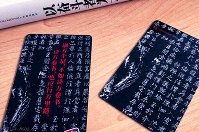 """长安通发行""""文艺气质""""交通卡:碑林石刻拓片上线"""