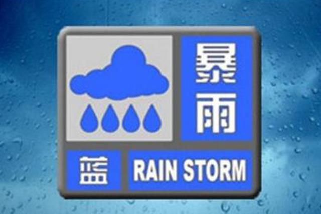 西安气温昨下降10℃ 省气象台发布暴雨蓝色预警