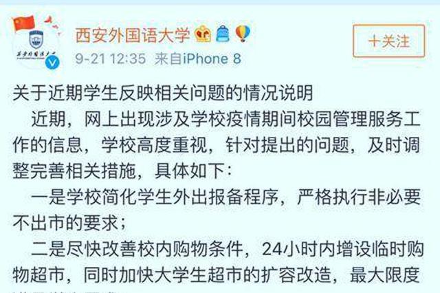 疑因不满封闭管理学生集体呐喊近30分钟 西安外国语大学回应