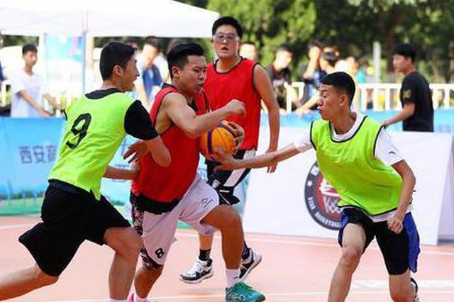 西安市全民健身大会3X3篮球赛火热开打