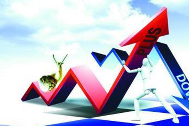 8月陕西经济运行继续保持向好态势 投资增速持续回升