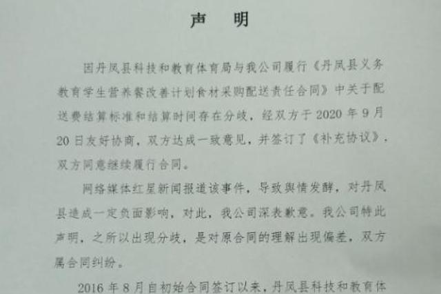 陕西丹凤拖欠千万学生营养餐配送费?官方回应!