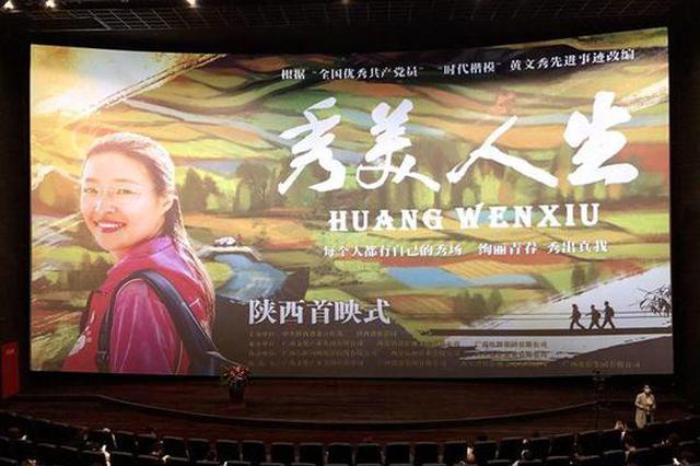 陕西和广西联合策划和组织拍摄的电影《秀美人生》上映