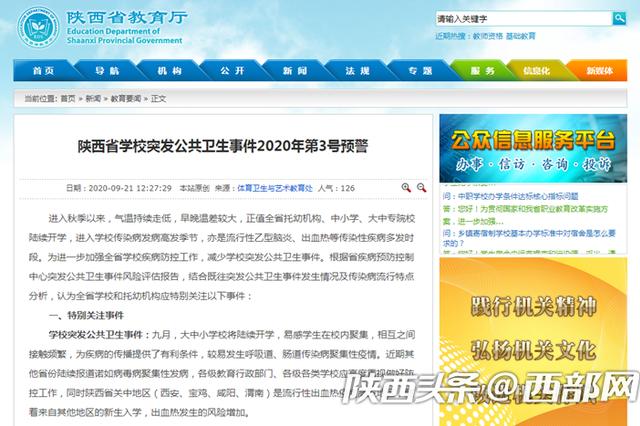陕发布学校突发公共卫生事件第3号预警 重点关注这些事