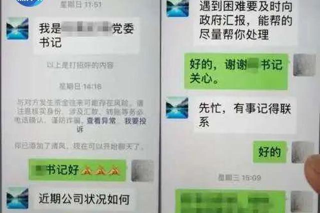 """骗局频发 汉中一老板加""""领导""""微信被骗46万"""