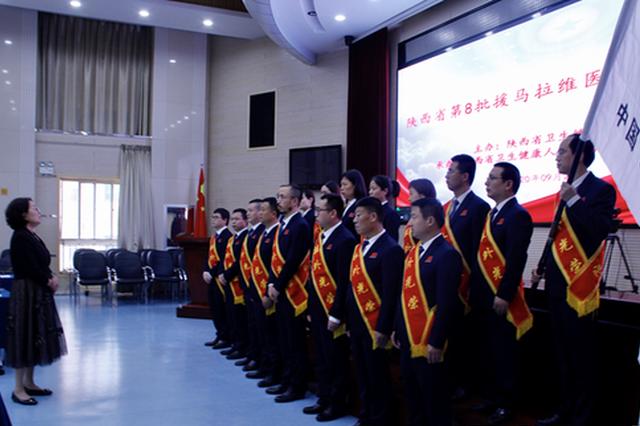 17名队员!陕西第8批援马拉维医疗队即将启程