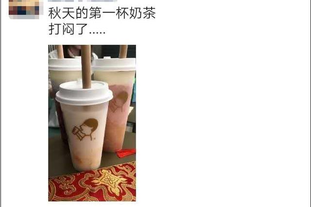 """""""秋天的第一杯奶茶""""突然刷屏,这是什么梗?"""