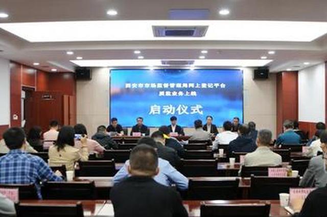 西安市市场监管局质监业务正式上线 行政审批可网上办理