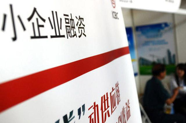 陕西中小企业政府采购信用融资工作启动 缓解企业融资难题