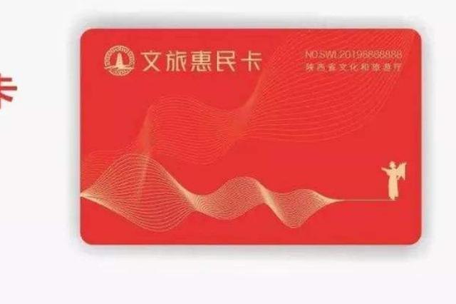 今早10点陕西五万张惠民卡开抢 有效期到年底