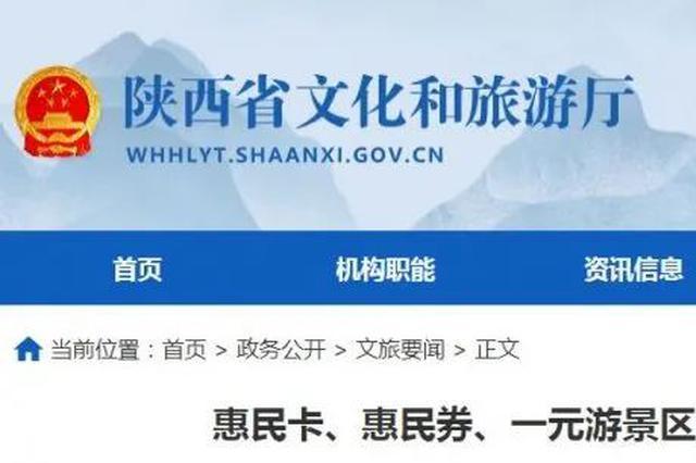 长假在即,陕西推出多重文旅惠民福利