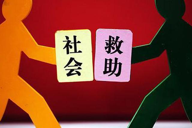 陕西省民政厅20个关键环节规范社会救助