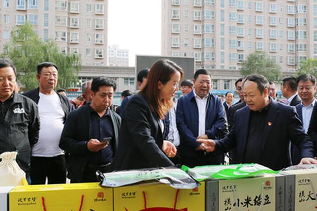 横山举办消费扶贫农产品产销对接活动 签订产销协议超5000万