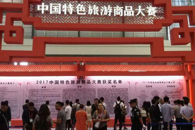 中国旅游商品大赛结果出炉 陕西获2金3银3铜