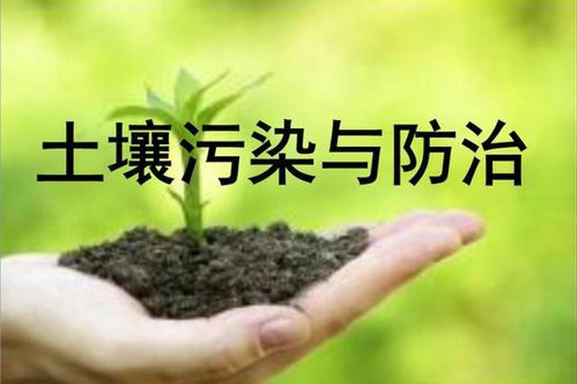 2016年以来陕西累计投入土壤污染治理资金7.9亿元