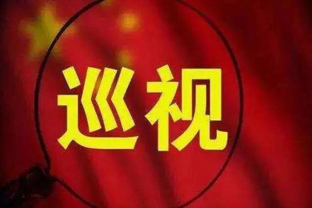 十九届中央第六轮巡视将巡视陕西及西安等