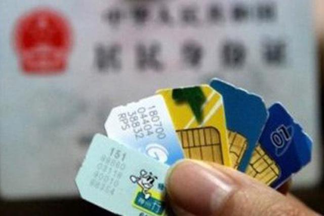 贩卖实名手机卡骗了别人27万元 21岁大学生被刑拘