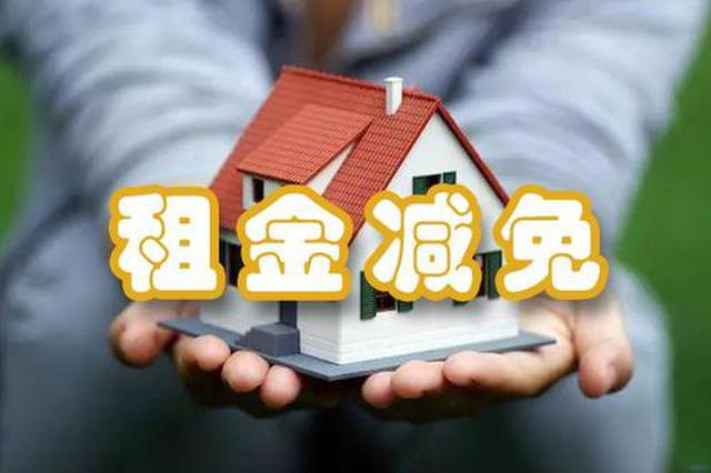 好消息!陕西1338万元支持减免中小微企业房租