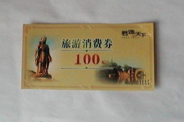 陕西省将向全国游客发放千万元旅游消费券