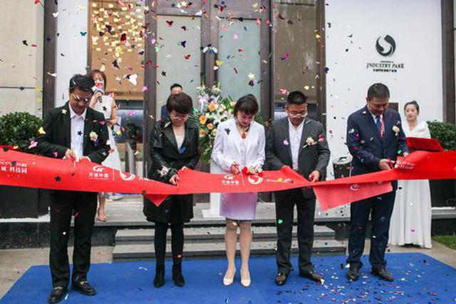 天诚科技创新产业园招商中心正式开放