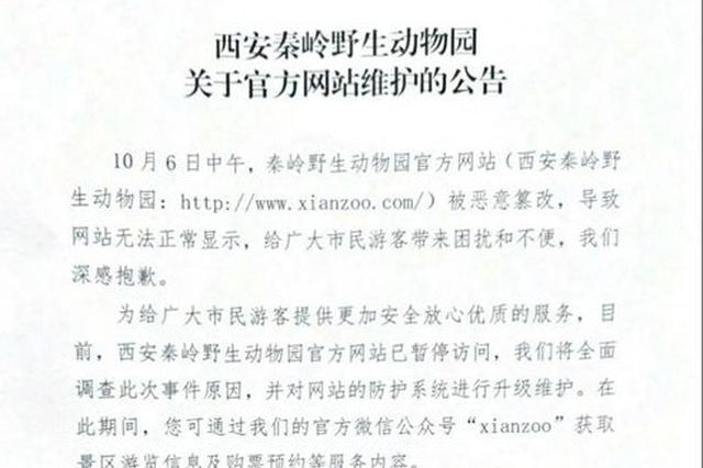 西安秦岭野生动物园官网点击转至色情网站 官方:已报警