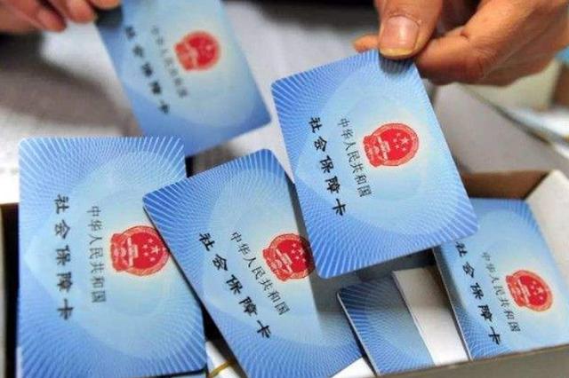 西安本月起启用社保卡发放养老金 退休人员需尽快领卡