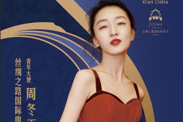周冬雨担任2020丝路国际电影节青年大使