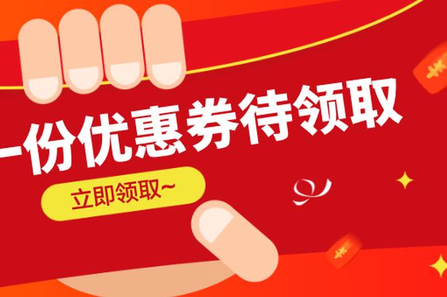 """""""陕西工会""""APP将发千万元优惠券 为消费扶贫添动力"""