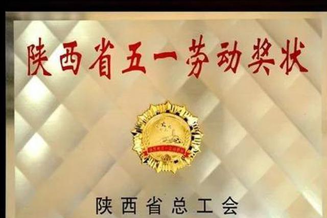 陕西省总工会公示五一劳动奖、工人先锋号拟表彰名单