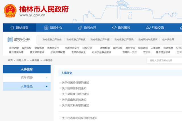 陕西发布一批人事任免 杜志龙为榆林市公安局副局长