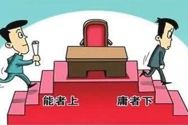 让能干事的干部走上重要岗位 府谷县选拔14名社区党委书记